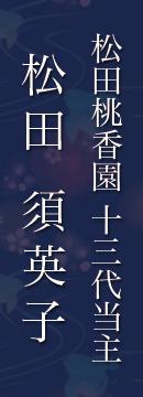 松田桃香園 十三代当主 松田須英子