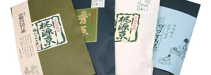 松田桃香園 季節銘茶