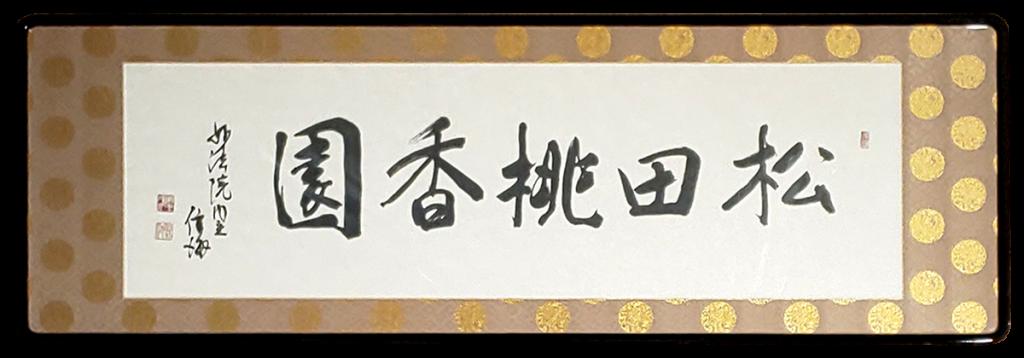 松田桃香園 第51世妙法院門跡御門主書